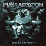 Pus Lactation - Клетка Для Мозга (A Cage For The Brain) (CD)