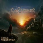СоZнание - Перед рассветом (CD)