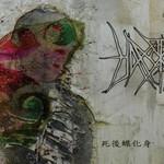 Hanormale - Reborn In Butterfly (CD) Digipak
