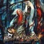 Kalevala (Калевала) - Кукушкины Дети (Kukushkiny Deti) (CD)