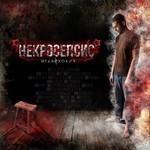 Некросепсис - Меланхолия (CD)