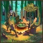 Переплут - В Стародавние Года (CD)