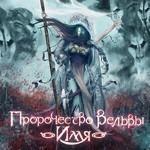 Пророчество Вельвы - Имя (CD)