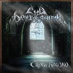 Sny Bendzhamina - Stuzha Blizko (CD)