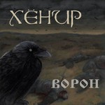 Hehir (Хёнир) - Ворон (CD)