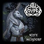 Aq Bure (Ак Бүре) - Изге Моңнар (Sacred Chants) (CD)