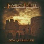 Bojanov Gimn (Боянов Гимн) - Эхо Древности (Jeho Drevnosti) (CD)