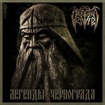 Deathna River - Легенды Чернограда (Legends of Chernograd) (CD)