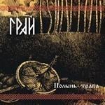 Грай - Полынь Трава (re-release) (CD)