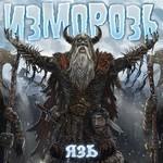 Izmoroz (Изморозь) - Язь (Yaz) (CD)