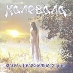 Kalevala (Калевала) - Кудель Белоснежного Льна (Kudel Belosnezhnogo Lna) (CD)