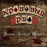 Krovavyi Reef (Кровавый Риф) - Песни Звона Шпаги (Pesni Zvona Shpagi) (CD)