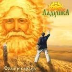 Ladushka (Ладушка) - Солнцекараул (Solntsekaraul) (2xCD)