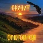 Skolot (Сколот) - От Истока Рода (From origins Rod's) (CD)