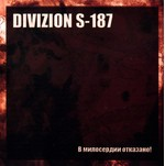 Divizion S-187 - V Milserdii otkazano! (No more mercy) (CD)