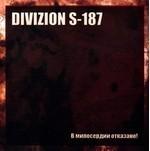 Divizion S-187 - V Milserdii otkazano! (No more mercy) (CD)