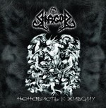 Diagor - Ненависть К Живому (Hatred Of All The Living) (CD)
