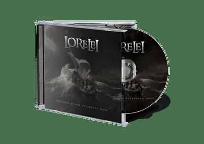 Lorelei - Угрюмые Волны Студеного Моря (Gloomy Waves of the Cold Sea) (CD)