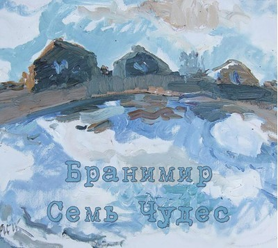 Branimir (Бранимир) - Семь Чудес (Seven Wonders) (CD) Digipak