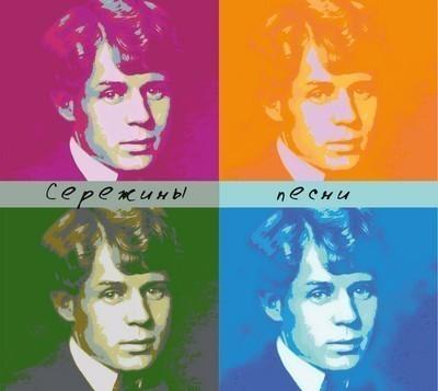 Sergey's Songs (Сережины Песни) - Сережины Песни (Sergey's Songs) (CD)