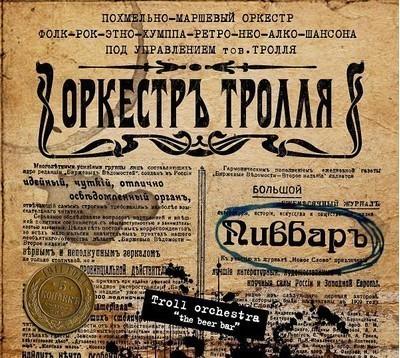 Orkestr Trollya (Troll Orchestra) - Пивбаръ (The Beer Bar) (CD) Digipak