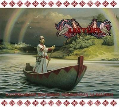 Alatyr - O Stribozhih Zhernovah, Skomorohah Da Volhvah (CD) Digipak