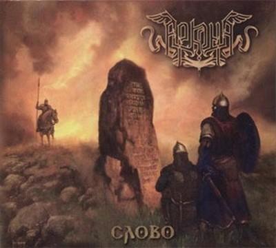 Arkona (Аркона) - Слово (Slovo) (CD) Digibook