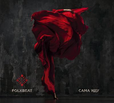 FolkBeat - Сама Иду (I'm Marching On My Own) (CD) Digipak