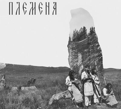 Vedan Kolod (ВеданЪ КолодЪ) - Племена (Tribes) (CD) Digipak