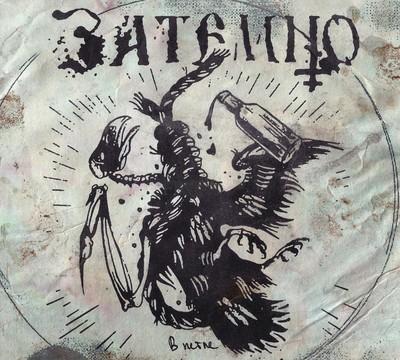 Zatemno (Затемно) - В Петле (V Petle) (CD) Digipak