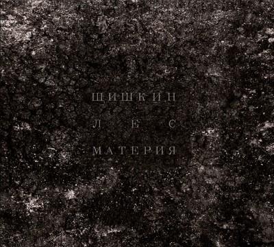 Cone Forest (Шишкин Лес) - Материя (Matter) (CD) Digipak