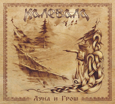 Kalevala (Калевала) - Луна И Грош (Luna I Grosh) (CD) Digibook
