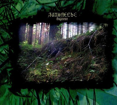 Liholesie - Videnija (CD) Digipak
