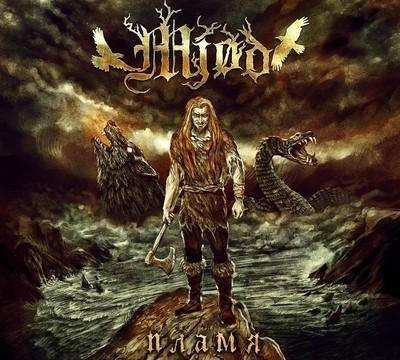 Mjod - Пламя (Flame) (CD) Digipak