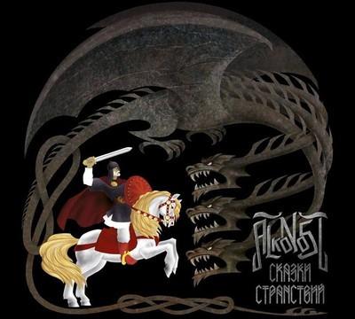 Alkonost - Сказки Странствий (Skazki Stranstvij) (CD) Digipak