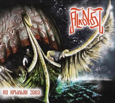 Alkonost - На Крыльях Зова (On The Wings Of The Call) (CD) Digibook