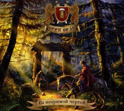 Beer Bear - За Незримой Чертой (Beyond The Invisible Line) (CD) Digipak