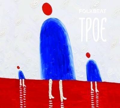 FolkBeat - Трое (Three) (MCD) Digipak