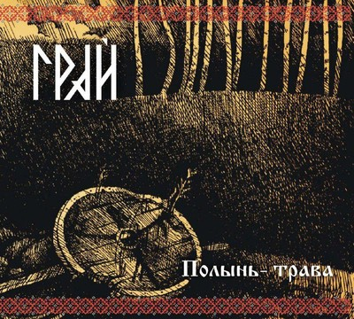 Грай - Полынь-Трава (CD) Digipak