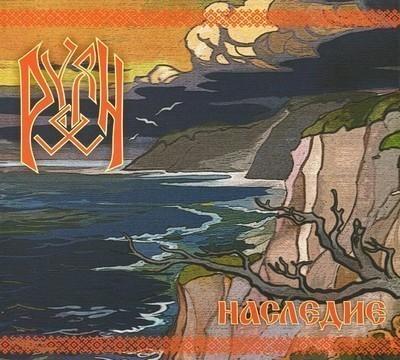 Ruyan (Руян) - Наследие (Nasledie) (CD) Digipak