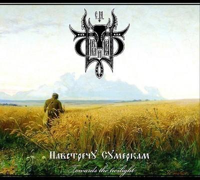 Sivyj Yar (Сивый Яр) - Навстречу Сумеркам (MCD) Digipak