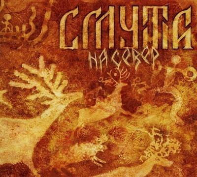 Smuta (Смута) - На Север (Na Sever) (CD) Digipak