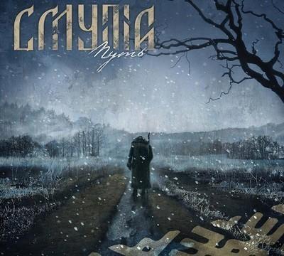 Smuta (Смута) - Путь (The Way) (CD) Digipak