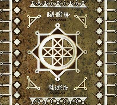 Troll Bends Fir (Тролль Гнёт Ель) - Карьялали (Karjalali) (CD) Digibook