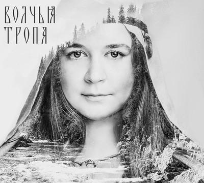 Vedan Kolod (ВеданЪ КолодЪ) - Волчья Тропа (Wolf's Path) (CD) Digipak