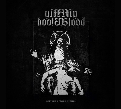 My Blood - Мёртвые Строки Агонии (Dead Strings Of Agony) (CD) Digibook