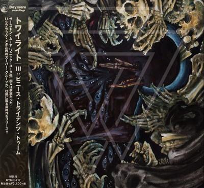 Twilight - III: Beneath Trident's Tomb (Japan) (CD) Digipak