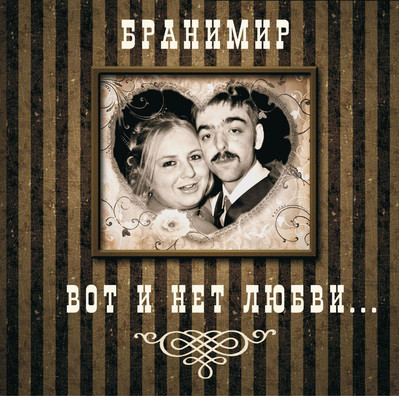 Branimir (Бранимир) - Вот И Нет Любви... (So there is no Love) (CD)