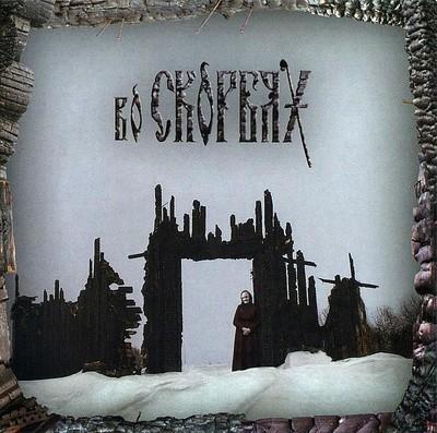 Vo Skorbyah (Во Скорбях) - Во Скорбях (Vo Skorbyah) (CD)
