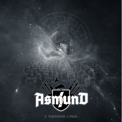 Asmund - К Чертогам Славы (In The Halls Of Glory) (CD)